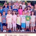 ГОДИШТЕ 2001. СА УЧИТЕЉИЦОМ СВЕТЛАНОМ МИЛУТИНОВИЋ