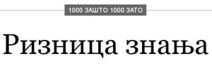 ОД А ДО Ш