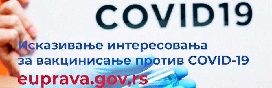 COVID 19 -ВАКЦИНАЦИЈА